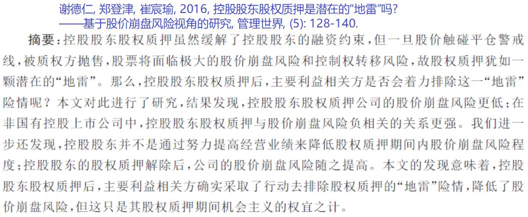 谢德仁等 (2016, 管理世界) 摘要写法