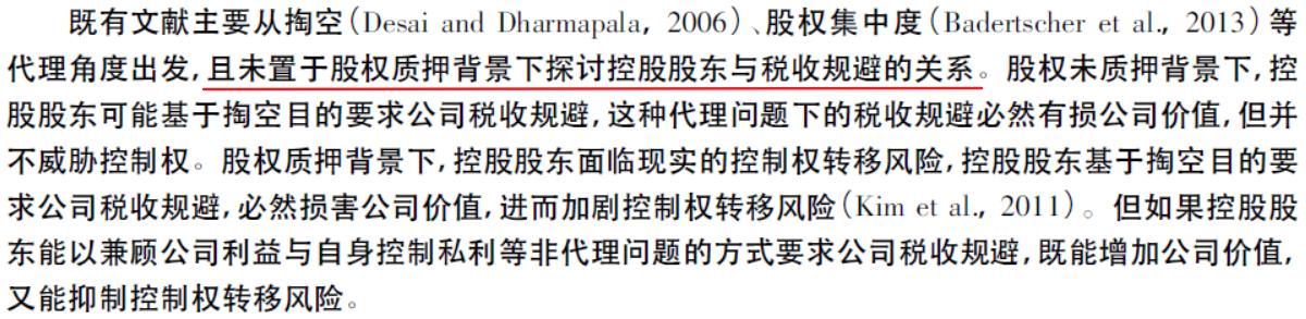 王雄元等,2018(1),经济研究